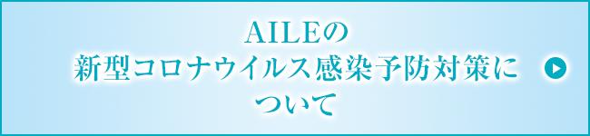 AILEの新型コロナウィルス感染予防対策について