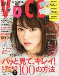 本日発売!『VOCE(ヴォーチェ)5月号』掲載!