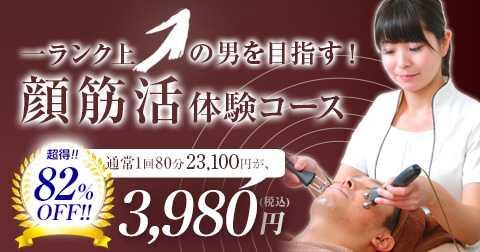 顔筋活体験コース