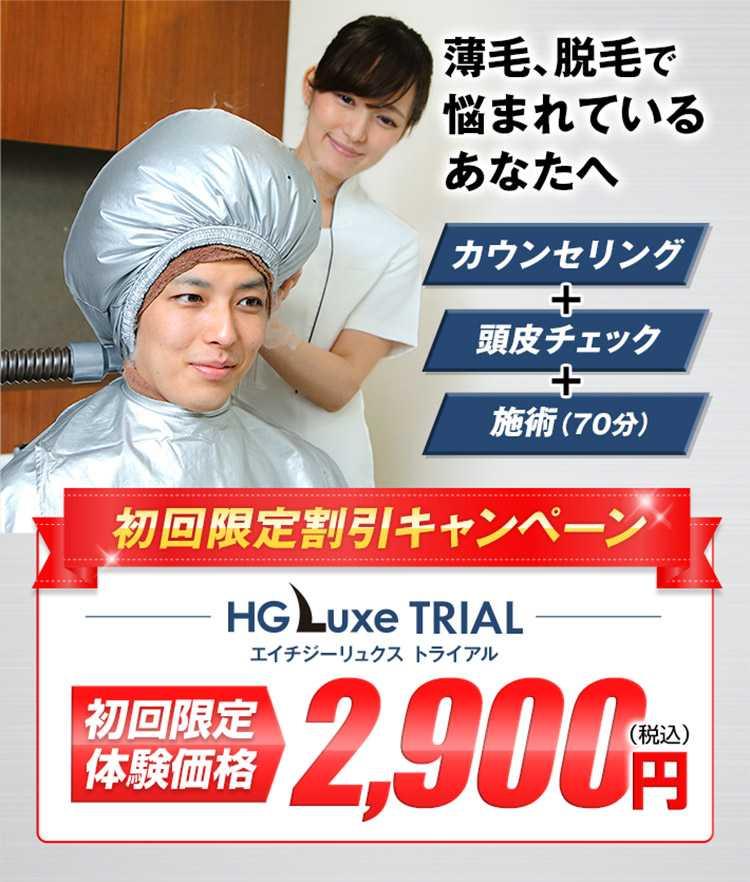 HG Luxe トライアル